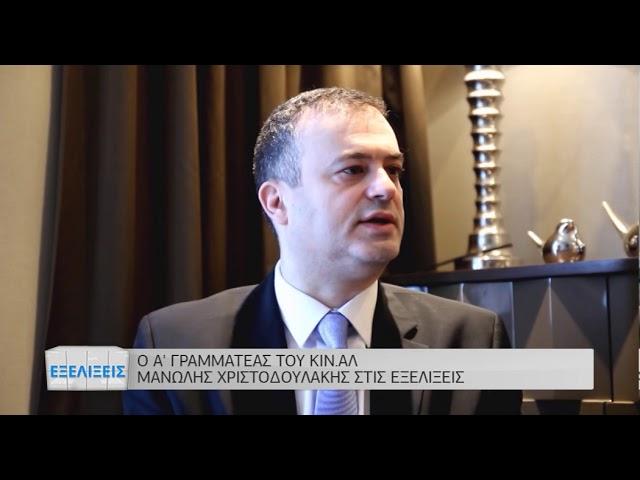 Εξελίξεις | Γραμματέας ΚΙΝΑΛ-πολιτικές διεργασίες