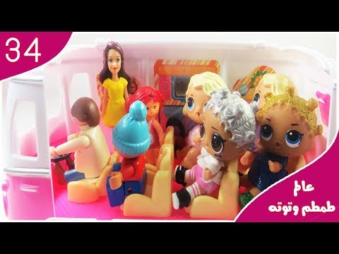 School Bus !   ! LOL Surprise Doll Play Video for kids