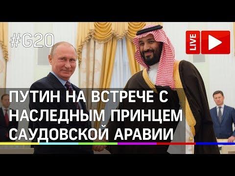 Путин на встрече с наследным принцем Саудовской Аравии на саммите G20 в Осаке. Прямая трансляция
