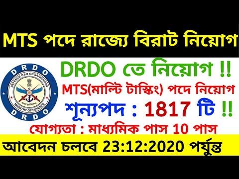 Download MTS পদে 1817 শূন্যপদে মাধ্যমিক পশে  বিজ্ঞপ্তি official notice | DRDO MTS JOB ||