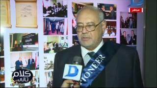 كلام تانى| جمعية رجال الاعمال المصريين تكرم د/ أحمد بهجت وعدد من رموز السياسة والاقتصاد