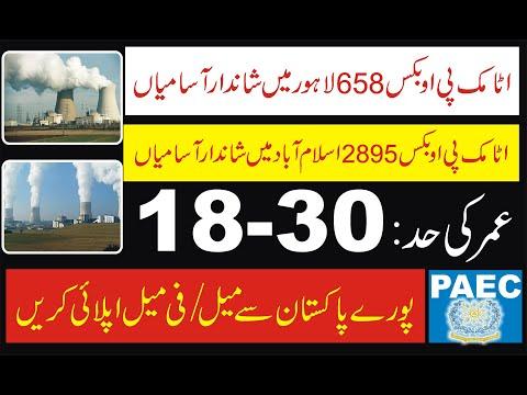 Public Sector Organization Islamabad Po Box 2895 l  Po Box 658 Lahore Jobs l PEAC JOBS l Atomic Jobs