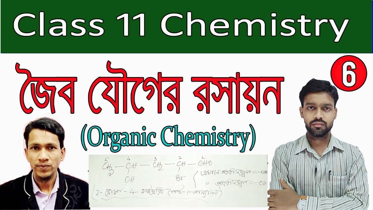 জৈব যৌগের রসায়ন পর্ব ৬ |একাদশ শ্রেণীর রসায়ন | class 11 organic chemistry in bengali | Wbchse wise