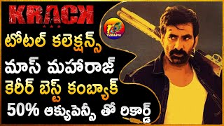 Double Block Buster+ : Raviteja Krack Movie Total World Wide Box Office Collections | T2BLive
