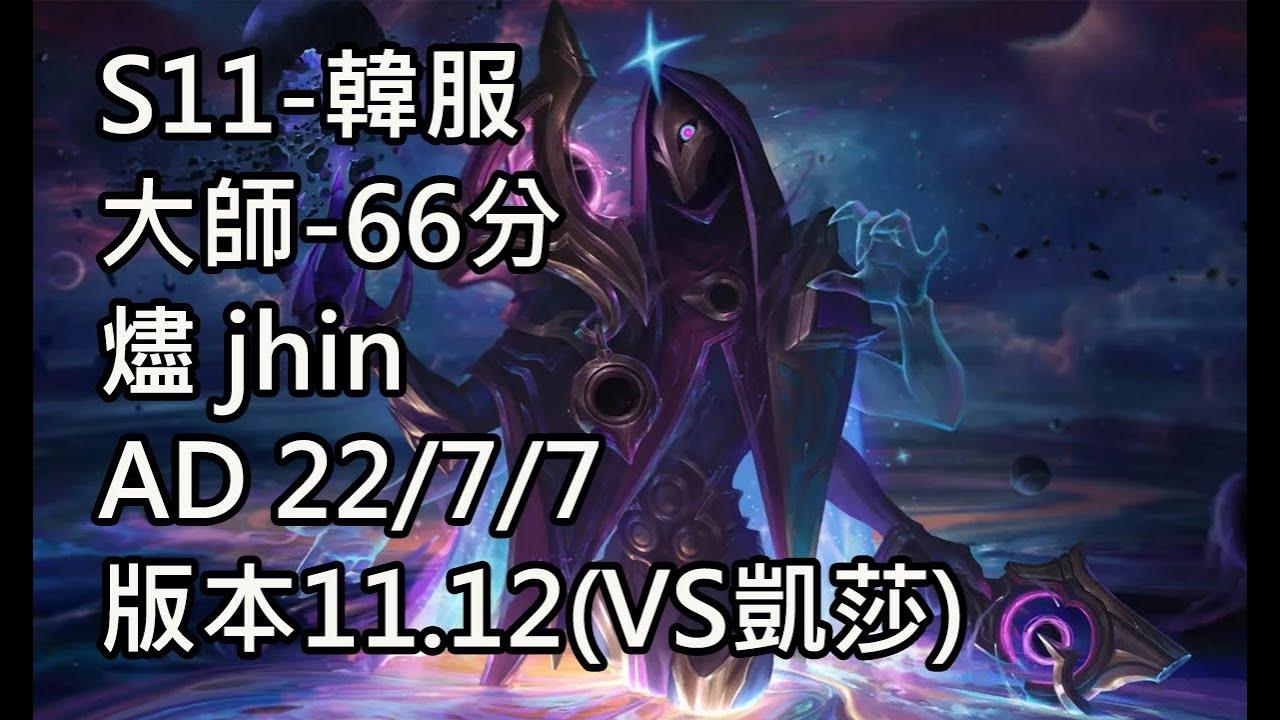 S11-韓服 大師-66分 燼 jhin AD 22/7/7 版本11.12(VS凱莎)