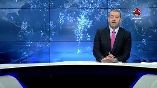 نشرة اخبار المنتصف 15-03-2018   تقديم هشام جابر   يمن شباب