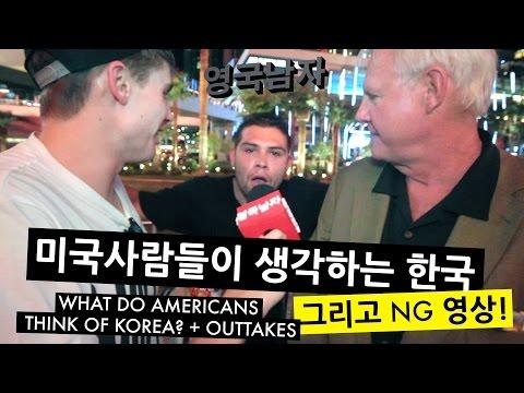 미국사람들이 생각하는 한국 + NG 영상 // What do Americans think of Korea? + Fire Noodle Outtakes