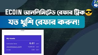 🤑Ecoin আনলিমিটেড রেফার ট্রিক🔥💰|Ecoin Reffer|Unlimited Reffer Ecoin |Earn Money Online|Tottho Tv