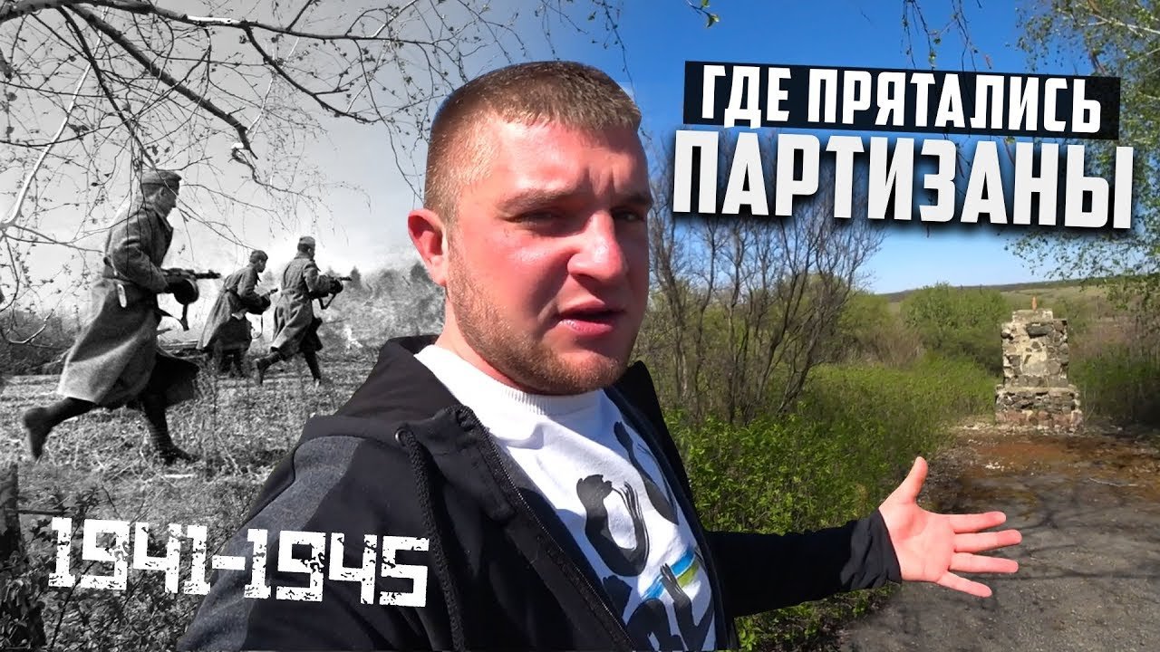 ИЩУ ПОДЗЕМНЫЕ ХОДЫ ГДЕ ПРЯТАЛИСЬ ПАРТИЗАНЫ! Во время Великой Отечественной войны!