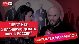 """МАГОМЕД ИСМАИЛОВ: """"UFC? Нет, я планирую делать шоу в России"""""""