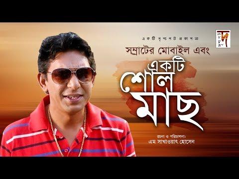 একটি আবেগি নাটক ভালো লাগবেই   Samrater Mobile o Ekti Soul Mach   Chanchal Chowdhury   Chadni   Diti