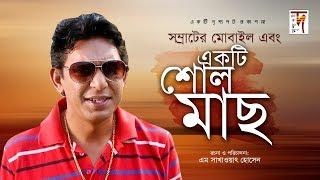 Samrater Mobile o Ekti Soul Mach | শৌল মাছ | Chanchal Chowdhury | Chadni | Diti | 2018
