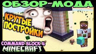 ч.270 - Крутые постройки и Машина без модов! (Command Block 4) - Обзор мода для Minecraft