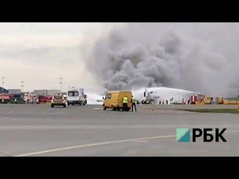 РБК: В Шереметьево загорелся пассажирский самолет. Первые кадры.