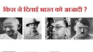 Who Gave Freedom to India