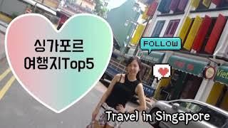 싱가포르 여행지 Top5 #마리나베이샌즈호텔 #가든바이…