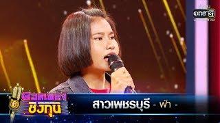 สาวเพชรบุรี – ฟ้า | ดวลเพลงชิงทุน | one31