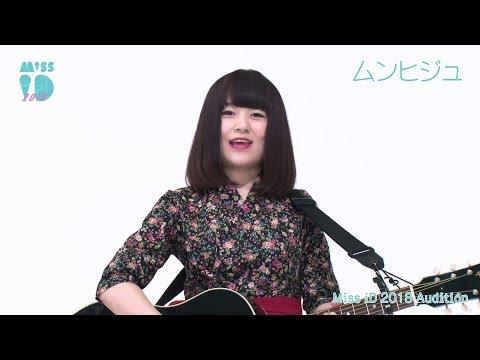 公式サイト「ミスiD2018オフィシャルHP」 https://miss-id.jp/ 事務局ブログ http://lineblog.me/miss_id/ 事務局twitter https://twitter.com/miss_id アー写.com https://www.ar ...