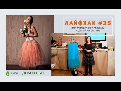 Как гладить фатин на платье