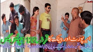 airport our benk ka krza polic case 1122  by pp tv