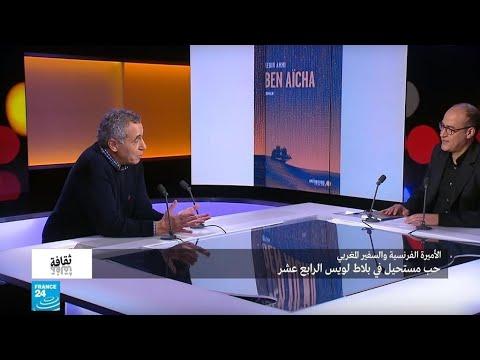 الأميرة الفرنسية والسفير المغربي.. حب مستحيل في بلاط لويس الرابع عشر  - نشر قبل 21 دقيقة