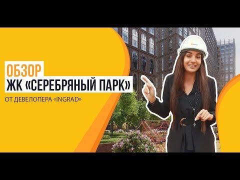 Обзор новостройки ЖК «Серебряный парк» от застройщика «INGRAD»