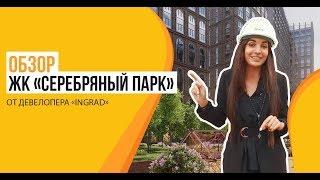 Обзор новостройки ЖК «Серебряный парк» от застройщика « INGRAD»