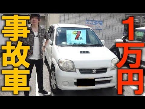 【激安】1万円の中古車を買ってみたら色々ヤバい・・