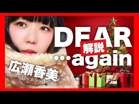 広瀬香美「DEAR...again」を上手く歌うポイントを解説【歌詞フル】