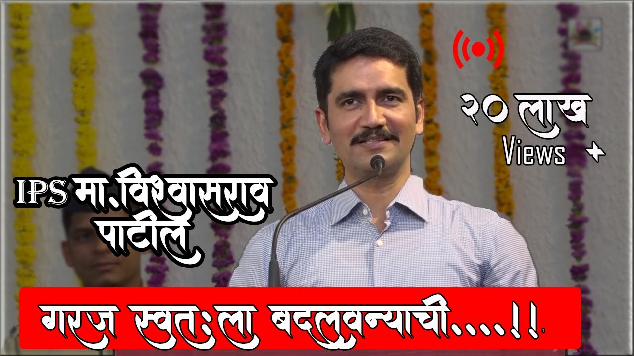 IPS Vishwas Nangare Patil Motivational Speech 2019
