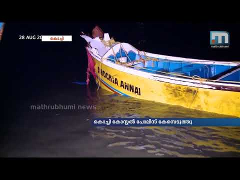 Ship Rams Into Fishing Boat: Police Registers Case | Mathrubhumi News