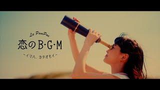 La PomPon - 恋のB・G・M ~イマハ、カタオモイ~