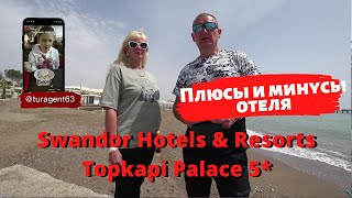 Swandor Hotels Resorts Topkapi Palace 5 отзывы об отеле 2021