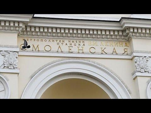 """Станция """"Смоленская"""" московского метро закрылась почти на полтора года"""