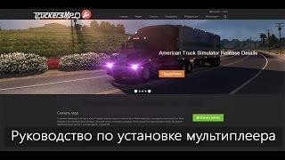 American Truck Simulator - Руководство по установке мультиплеера