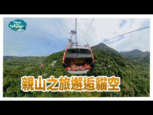 親山之旅邂逅貓空|Time for Taiwan - Taipei Fun Pass