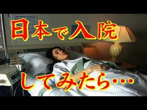 海外の反応 衝撃!!「入院するなら日本でしたい」外国人女性が日本の病院で経験した待遇に驚愕し感動!!親日家もびっくり仰天!!【すごい日本】