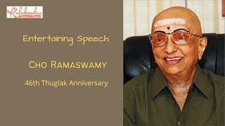 Repeat youtube video Cho's Thuglak 45th Anniversary | Cho Ramasamy | M. H. Jawahirullah | H.Raja | D.Raja