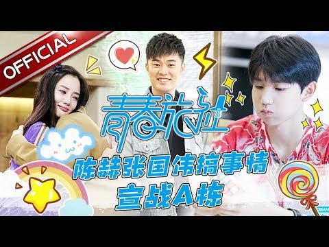 【Full】Youth Inn EP.7 Wang Yuan & Lee Xiao Lu ted To Managers  SMG  HD