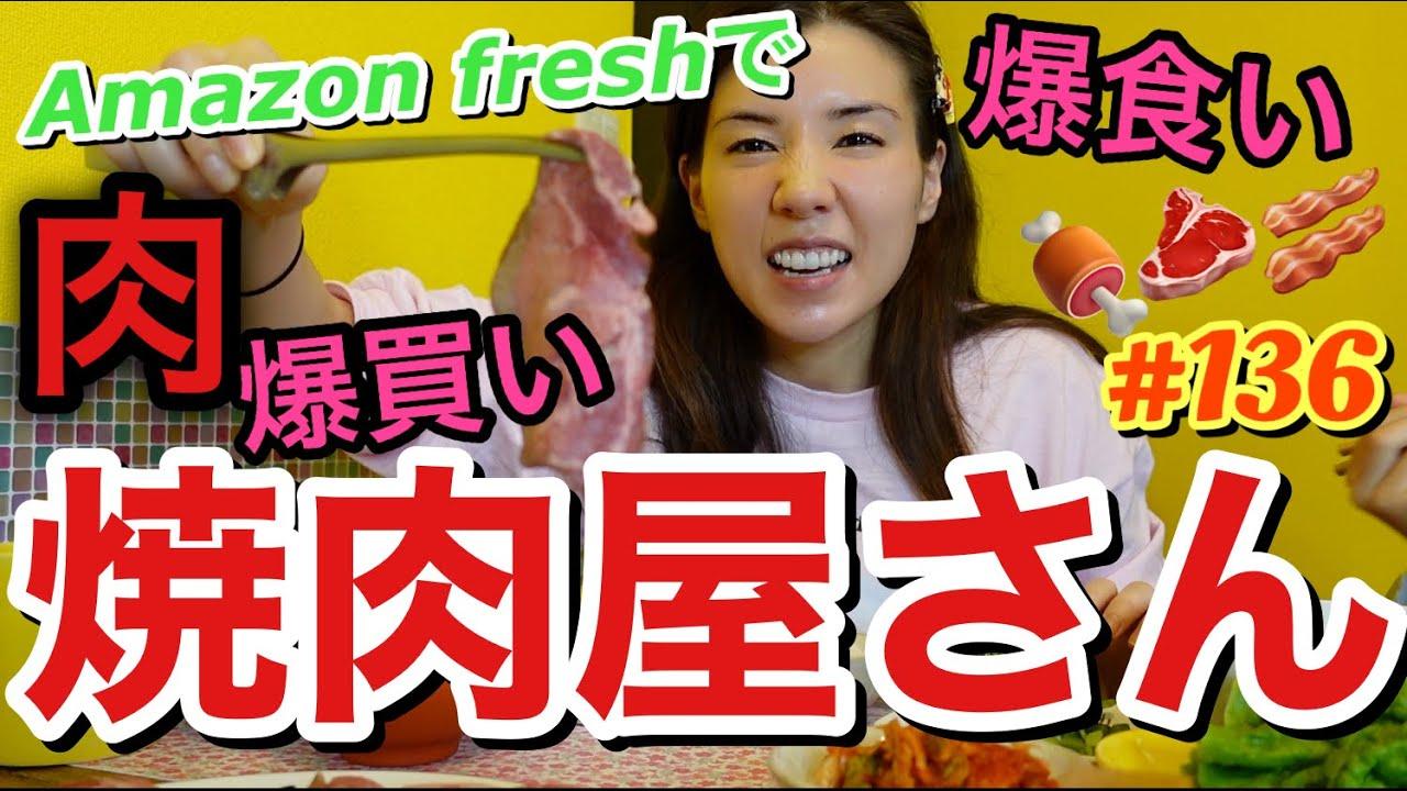 家で焼肉屋さんした〜美味しかった〜ってゆーまじつまらない動画😇やっぱお店焼肉が1番じゃん?隔離中のAmazon Freshありがとう