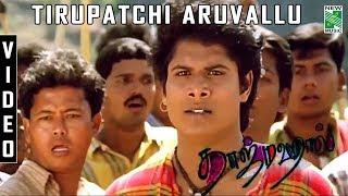 Tirupatchi Aruvallu Video | Taj Mahal | A.R.Rahman | Bharathiraja | Vairamuthu | Manoj