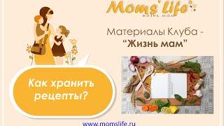 """Клуб  """"Жизнь мам"""" -  Как хранить рецепты"""