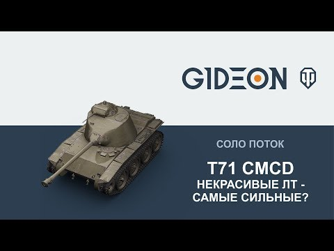 Стрим: T71 CMCD - Как танк?
