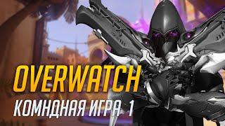 Overwatch - Игра полным составом (Командная игра, 1440p, 60FPS)