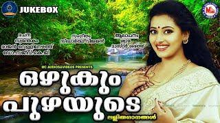 ഒഴുകും പുഴയുടെ    Lalitha Ganangal Malayalam   Light Music Songs Malayalam