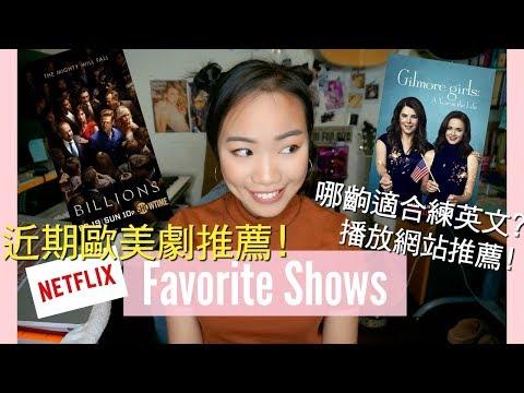 哪齣適合學英文?近期歐美劇推薦! #1 || Current Fave Shows! What To Watch on Netflix!