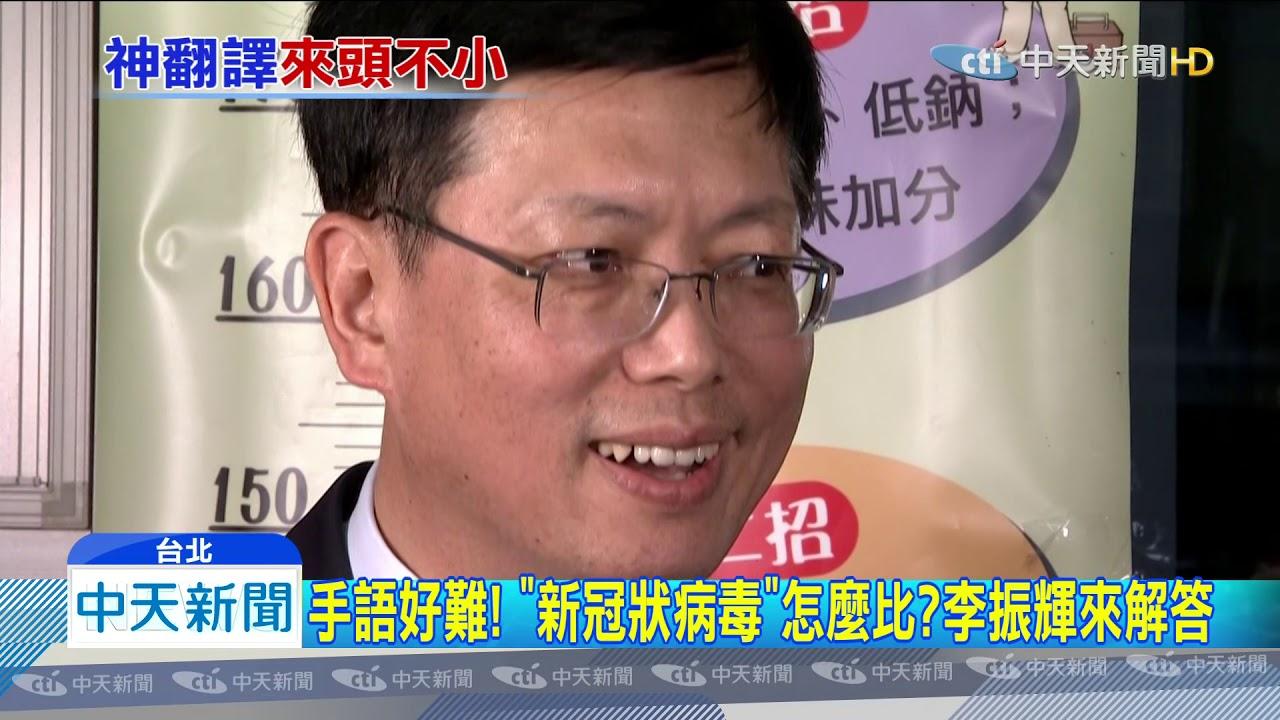 20200321中天新聞 即時直譯外媒發問! 神級手譯員竟是臺大法律系畢業 - YouTube