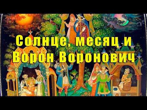 Аудиосказка: Солнце, месяц и Ворон Воронович. Русские сказки.