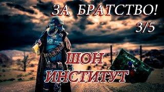 Fallout 4 Быстрое прохождение 3 5 Телепорт и Шон