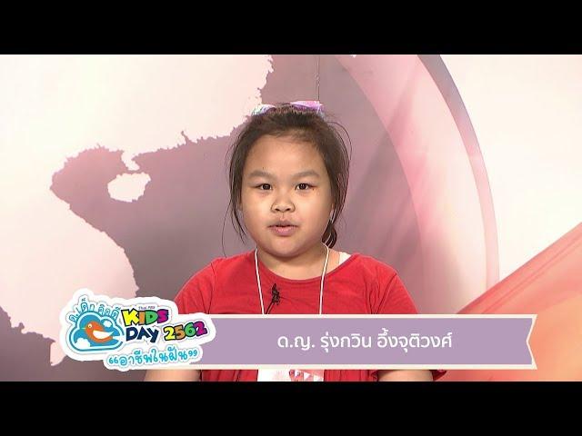 ด.ญ.รุ่งกวิน อึ้งจุติวงศ์  ผู้ประกาศข่าวรุ่นเยาว์ คิดส์ทันข่าว ThaiPBS Kids Day 2019